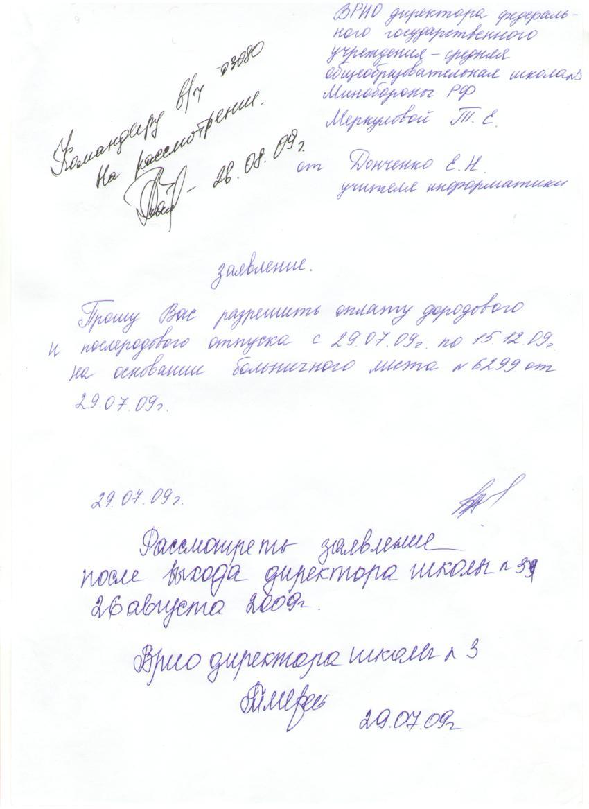Виза на заявлении на отпуск образец - ЫАНИНО-1