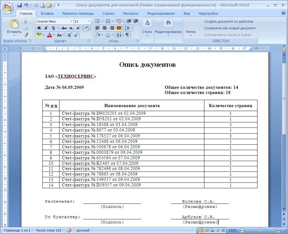 Как сделать опись документов для банка