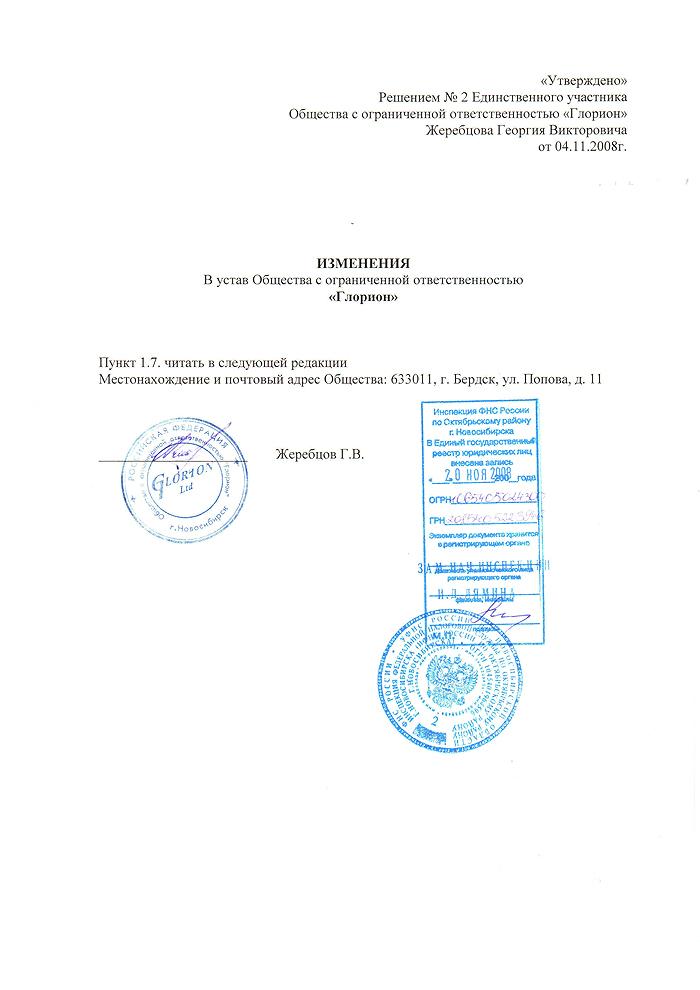 Заявление на внесение изменений в ооо