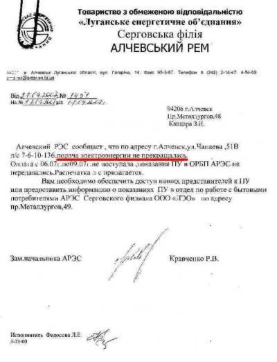 Акт отключения электроэнергии бланк - ЫАНИНО-1