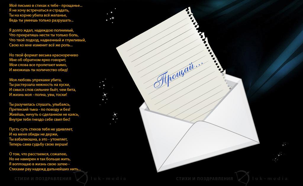 Письмо парню поздравление