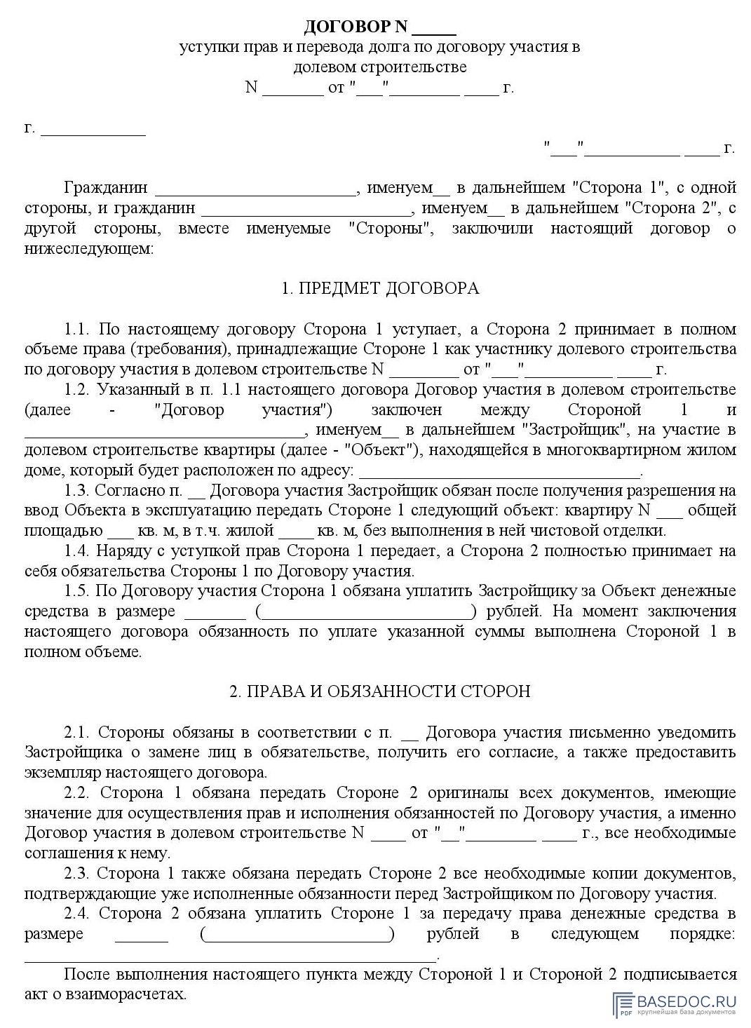 Образец договора уступки права требования по договору долевого участия